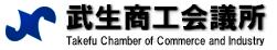 武生商工会議所